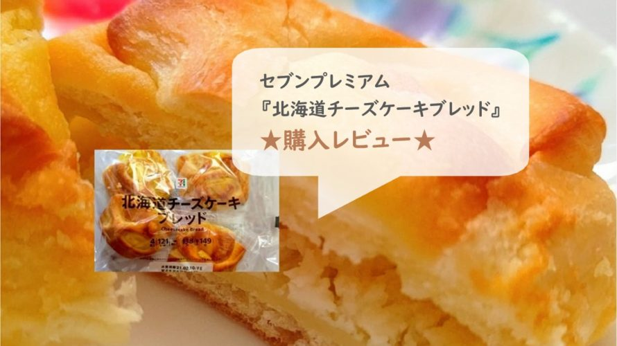 セブンプレミアム『北海道チーズケーキブレッド』タイトル