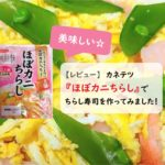 カネテツ『ほぼカニちらし』でひなまつり!ご飯に混ぜるだけの簡単ちらし寿司