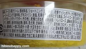ソントン『ポテトースト カレー味』原材料