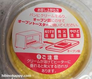 ソントン『ポテトースト カレー味』内フタ